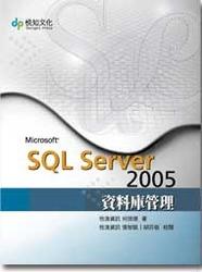 SQL Server 2005 資料庫管理-cover