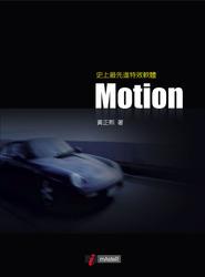 Motion 史上最先進特效軟體-cover
