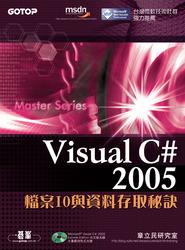 Visual C# 2005 檔案 IO 與資料存取秘訣-cover