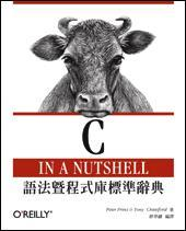 C 語法暨程式庫標準辭典 (C In A Nutshell: A Desktop Quick Reference)-cover