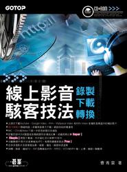 線上影音錄製、下載、轉換駭客技法-cover