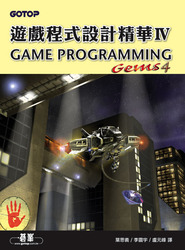 遊戲程式設計精華 IV (Game Programming Gems 4)-cover