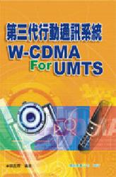 第三代行動通訊系統 W-CDMA For UMTS, 2/e-cover