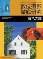 數位攝影徹底研究-彩色之部 (Digital Photo Expert Series: Colour)-cover
