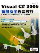 Visual C# 2005 資訊安全程式設計-cover
