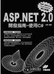 ASP.NET 2.0 開發指南-使用 C#-cover