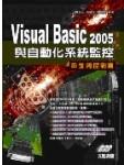 Visual Basic 2005 與自動化系統監控-串並列控制篇-cover