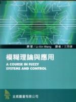 模糊理論與應用 (A Course in Fuzzy Systems and Control)-cover