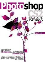Photoshop CS2 玩熟密技-cover