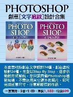 Photoshop 創意文字底紋設計合集-cover