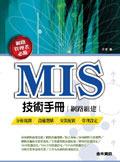 MIS 技術手冊─網路組建-cover