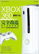 XBOX 360 無所不玩-cover