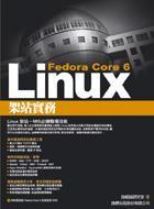 Fedora Core 6 Linux 架站實務-cover