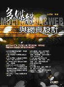 多媒體與網頁設計-cover