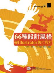 66 種設計風格學 Illustrator 數位設計-cover