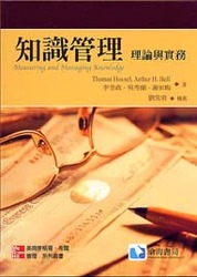 知識管理:理論與實務(Measuring and Managing Knowledge)-cover