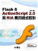 Flash 8 ActionScript 2.0 與 RIA 應用程式設計-cover