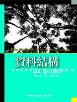 資料結構理論與實務─以 C 語言實作, 2/e-cover