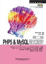 PHP 5 & MySQL 程式設計, 2/e-cover