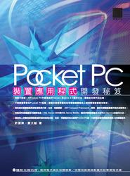 Pocket PC 裝置應用程式開發秘笈-cover