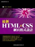 最新 HTML & CSS 網頁程式設計-cover
