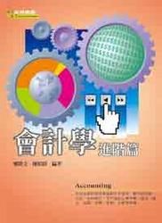 會計學 ─ 進階篇-cover