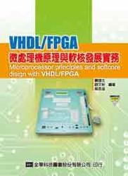 VHDL/FPGA 微處理機原理與軟核發展實務-cover