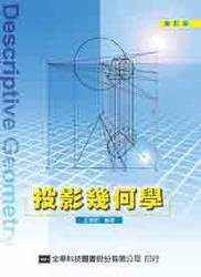 投影幾何學, 2/e-cover