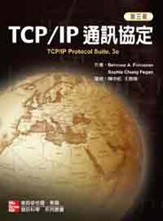 TCP/IP 通訊協定, 3/e (TCP/IP Protocol Suite, 3/e)-cover