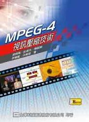 MPEG-4 視訊壓縮技術-cover