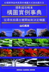 照片攝影技術超攻略本-構圖實例事典-cover