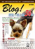 Blog!速型!超人氣 36 計-cover