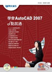 學會 AutoCAD 2007 e 點就通-cover