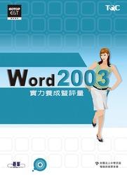 Word 2003 實力養成暨評量, 2/e-cover