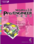 Pro/ENGINEER Wildfire 3.0 中級設計-cover
