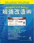 Windows Live Spaces 超強改造術