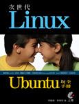 次世代─Linux Ubuntu 玩全手冊-cover
