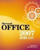 Microsoft Office 2007 非常 Easy-cover
