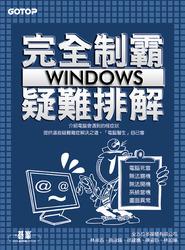 完全制霸-Windows 疑難排解-cover