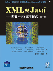 XML 與 Java─開發 Web 應用程式 (XML and Java: Developing Web Applicaions, 2/e)-cover