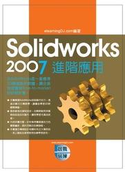 Solidworks 2007 實戰演練-進階應用-cover