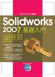 Solidworks 2007 實戰演練-基礎入門-cover