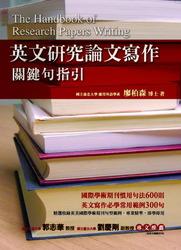 英文研究論文寫作-關鍵句指引-cover