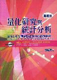 量化研究與統計分析─SPSS中文視窗版資料分析範例解析(基礎版)-cover