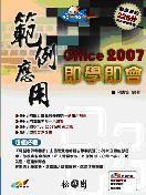 Office 2007 範例應用即學即會-cover