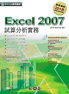 Excel 2007 試算分析實務-cover