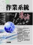作業系統導論-cover