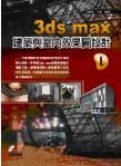 3ds max 建築與室內效果圖設計 I-cover