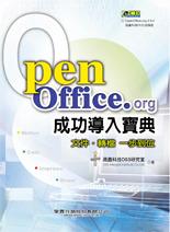 OpenOffice.org 成功導入寶典-cover