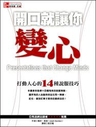開口就讓你變心:打動人心的 14 種說服技巧 (Presentations that Change Minds)-cover